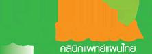 คลินิกแพทย์แผนไทย